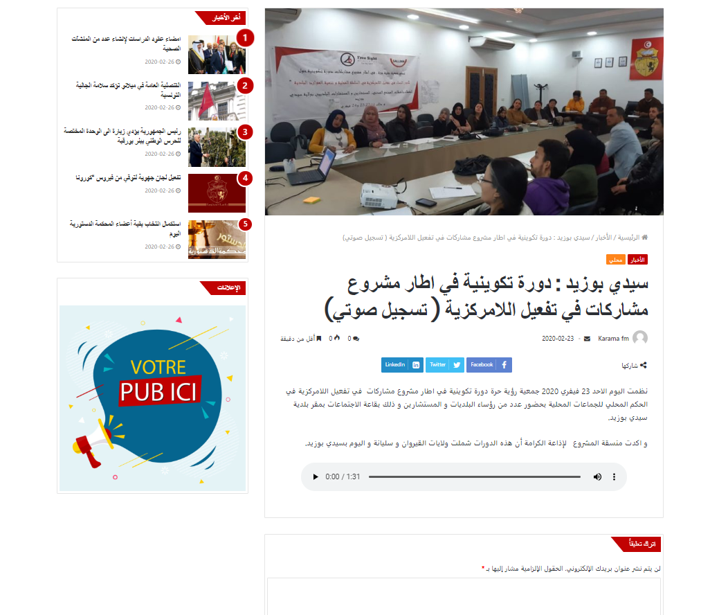 moucheriket project: Sidi Bouzid, a training session  in the framework of Moucheriket project to activate decentralization